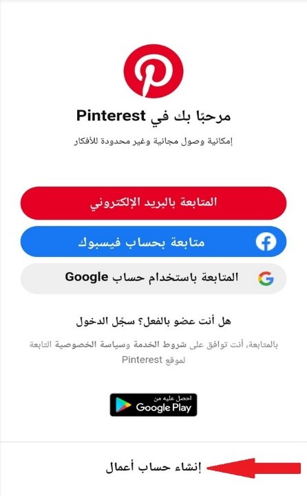 Pinterest for a business account
