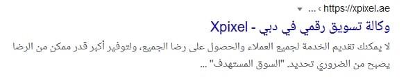 وكالة تسويق رقمي في دبي